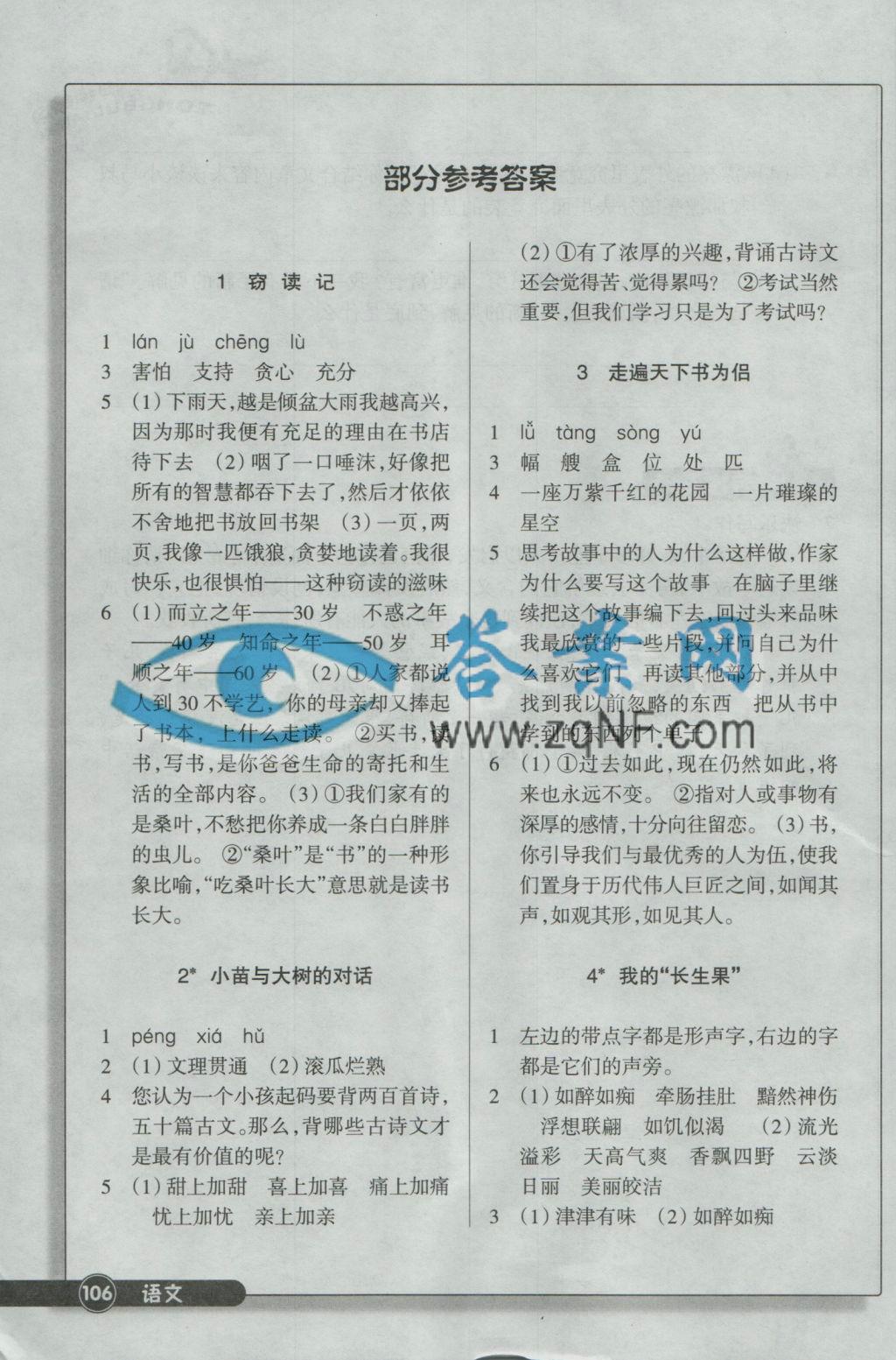 同步练习五年级语文上册人教养版浙江教养育出产版社恢复案第1页恢复案