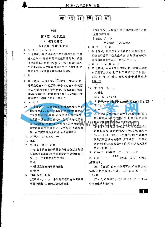 全品作业本九年级科学上册华师大版答案