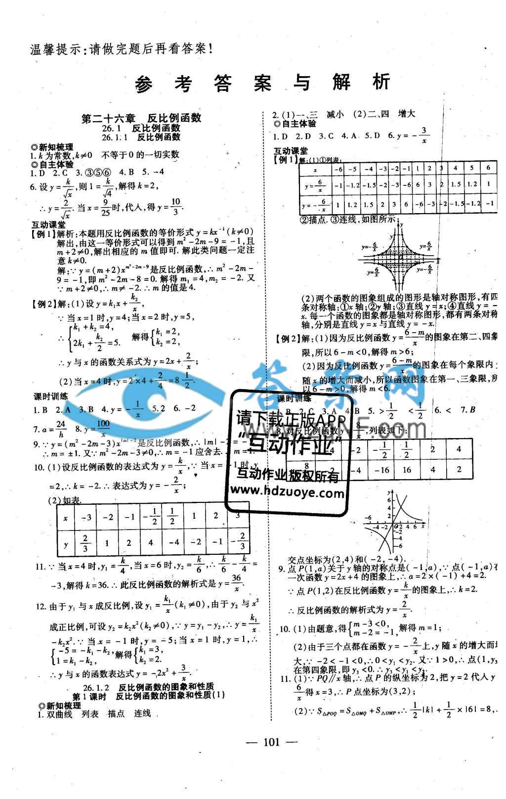 电路 电路图 电子 原理图 1024_1616 竖版 竖屏