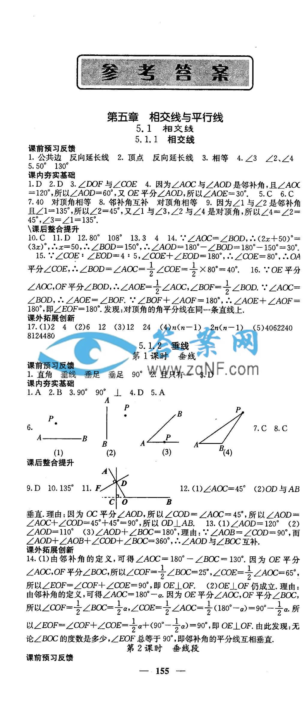 名校课堂内外七年级数学下册人教版答案第1页答案