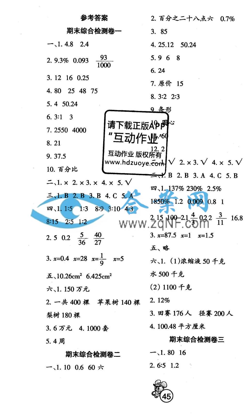 单票 电路 电路图 电子 票 票据 原理图 1024_1721 竖版 竖屏