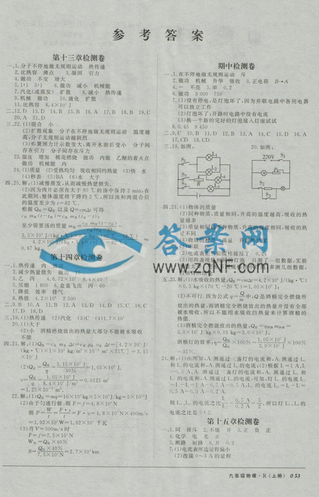 52045单元与期末九年级物理上册人教版答案
