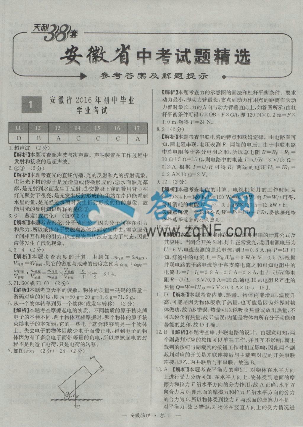 2017年天利38套安徽省中考试题精选物理答案