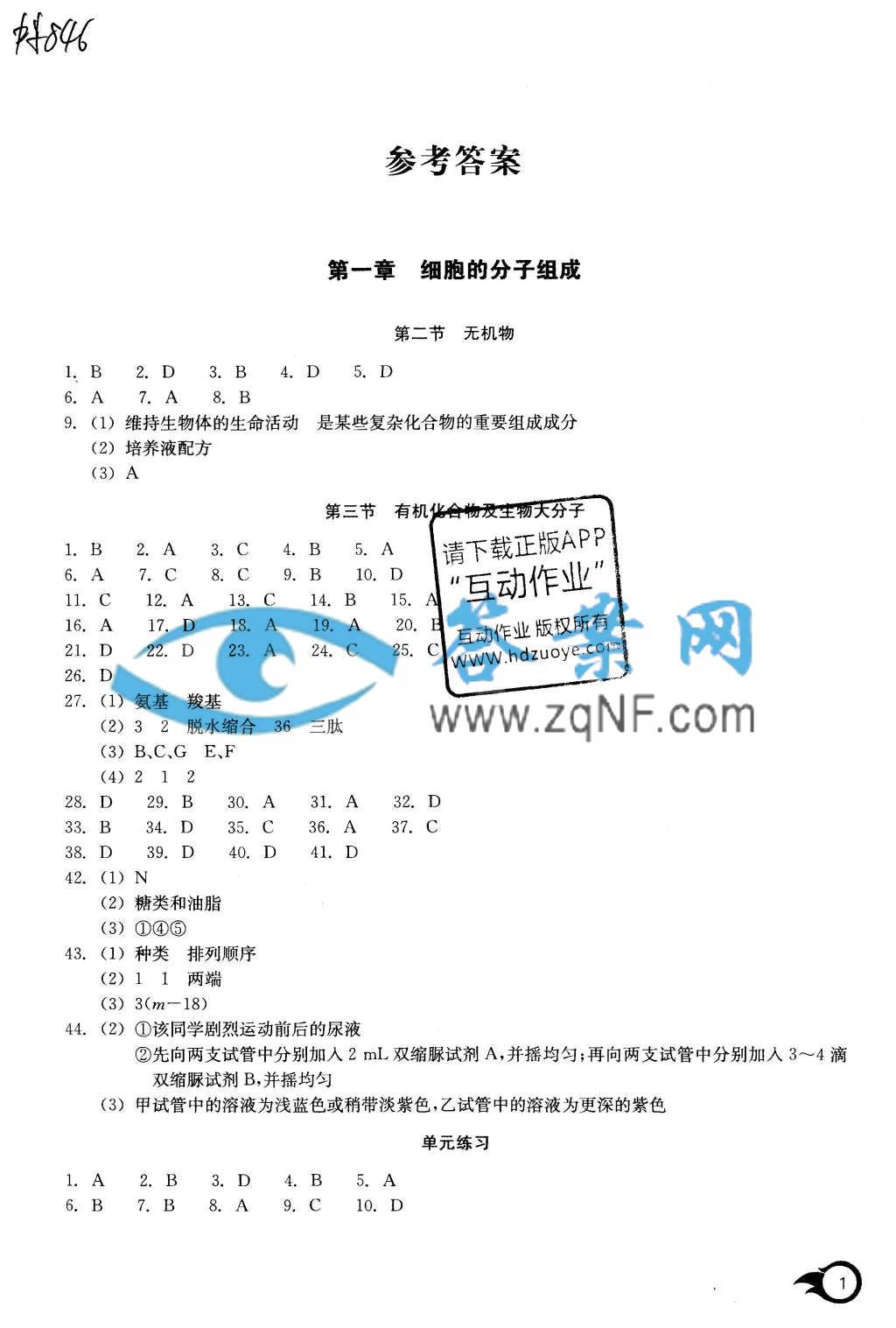 作业本生物必修1浙江教育出版社答案图片