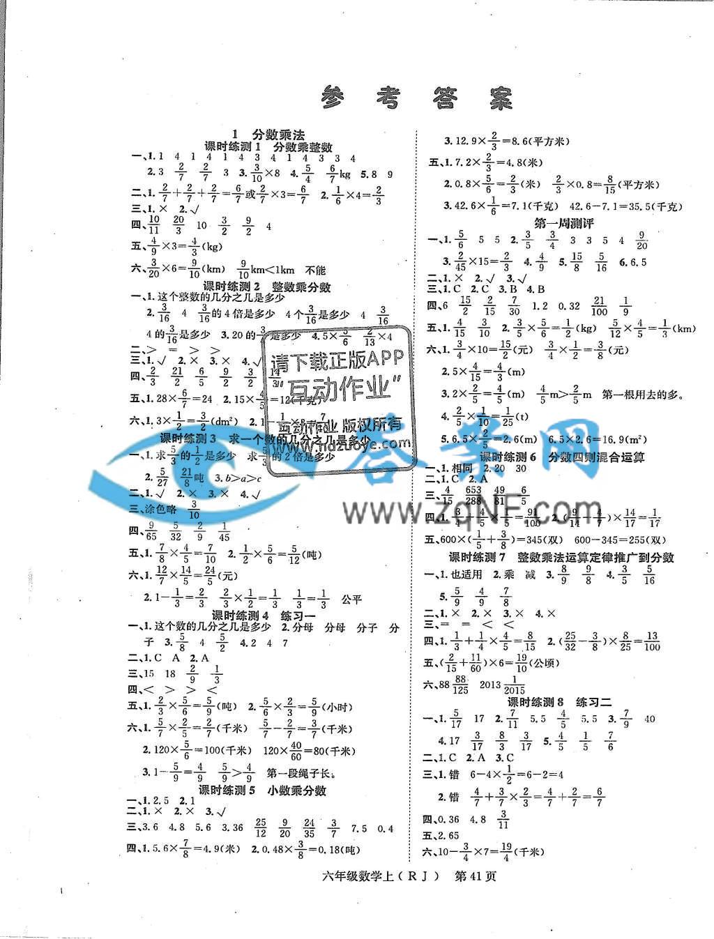 华图书学业测评课时练测加周周测评六年级数学上册人教版答案