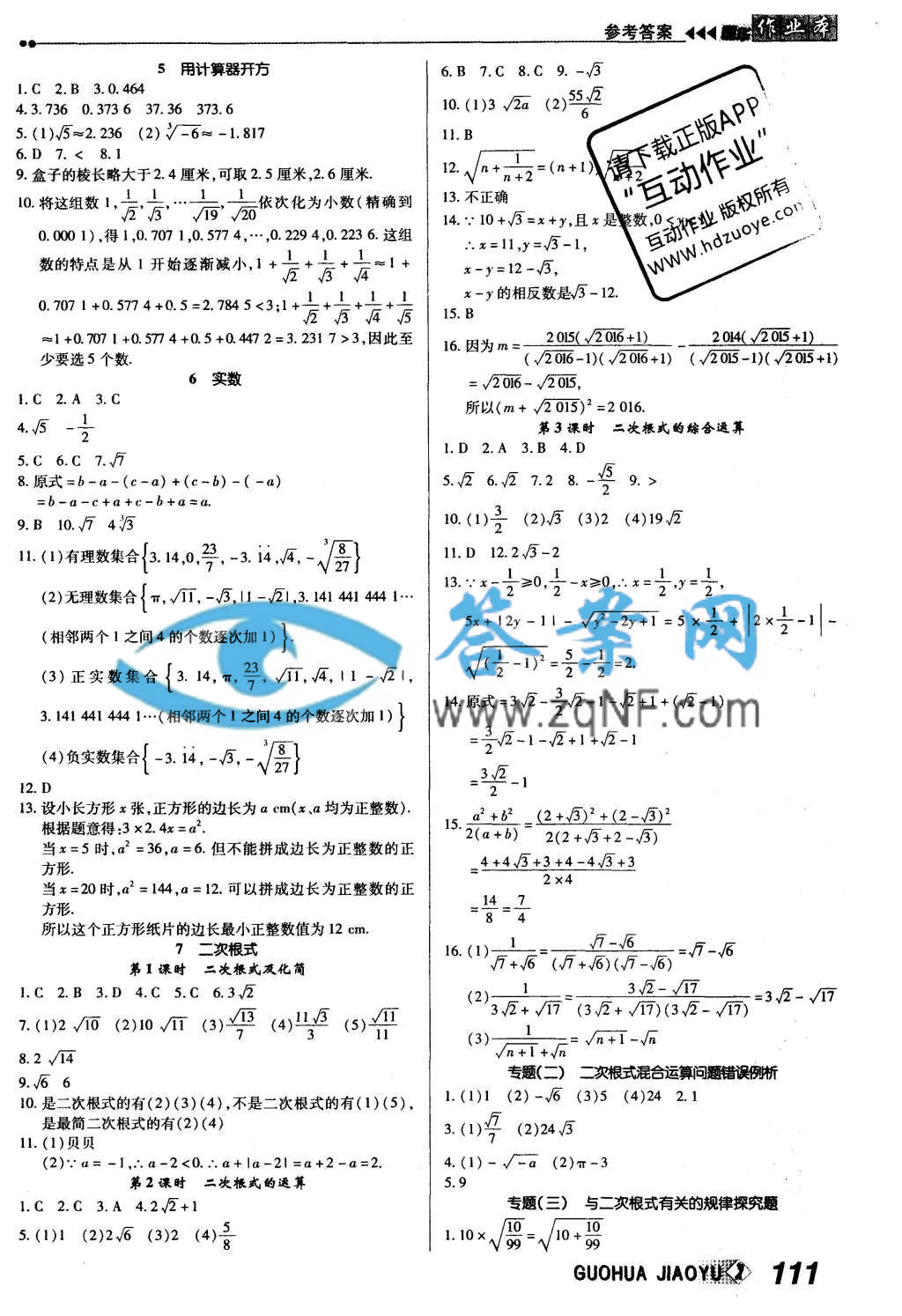 国华干业本八年级数学上册北边师傅版恢复案第3页恢复案