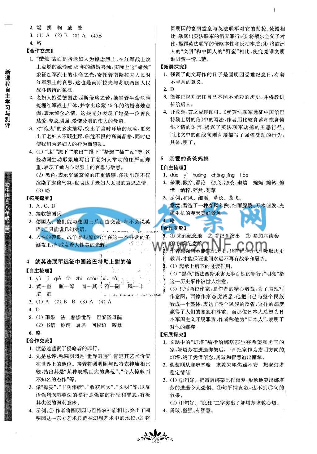 八年级语文上册人教养版恢复案第2页恢复案