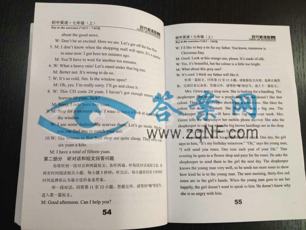老师新课程初中英语七答案时代年级上册英语初中顾家店图片